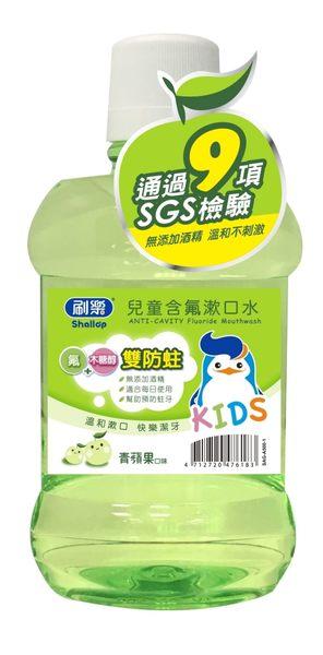 刷樂兒童含氟漱口水 青蘋果口味 500ml