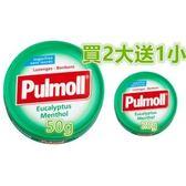 買2大50g送1小盒20g~德國 Pulmoll 寶潤喉糖 ~尤加利薄荷50g(無糖)