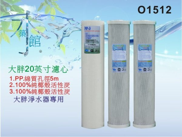 【龍門淨水】20英吋大胖濾心組合.淨水器.水族箱.電解水機.飲水機.水塔過濾器(貨號O1512)