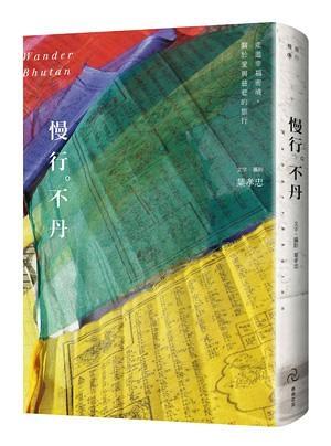 (二手書)慢行。不丹:走進幸福密境,關於愛與慈悲的旅行