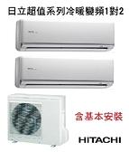 蘆洲*補助2000日立(超值型)冷暖變頻一對二冷氣RAM-50NL+RAS-25NJK+RAS-25NJK(4+4坪)含基本安裝