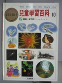 【書寶二手書T9/少年童書_QEL】兒童學習百科10