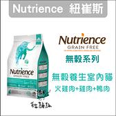 Nutrience紐崔斯〔無穀養生室內貓糧,火雞+雞+鴨,5kg,加拿大製〕