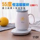 【FM-001】台灣款55度恆溫暖暖杯 馬克杯 加熱杯墊 送攪拌勺