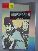 【書寶二手書T1/行銷_NNQ】三國謀略與現代商戰_霍雨佳, 李佳穎