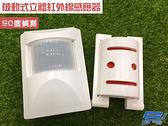 高雄/台南/屏東監視器 被動式立體紅外線感應器 90度偵測