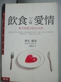 【書寶二手書T7/歷史_NQZ】飲食與愛情_楊惠君, 傑克.顧
