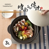 日本MIYAWO IH系列9號耐溫差陶土湯鍋3L-經典雛菊(可用電磁爐)