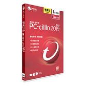 【TREND 趨勢】PC-cillin 2019 雲端版 一年一台 標準版-專案包