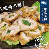 【阿家海鮮】香嫩青蔥脆皮肥腸 ((600g±5%) (5條入)/包)