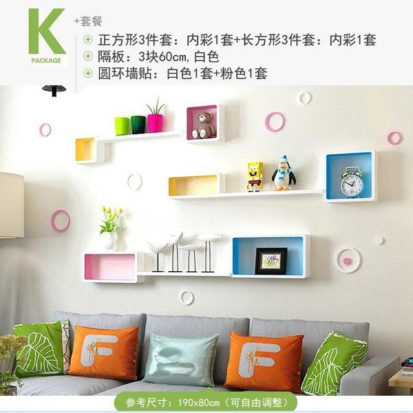 牆上置物架壁掛櫃創意格子隔板牆壁書架客廳臥室背景牆裝飾架書架【K套餐】