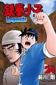 鐵拳小子 Legends(24)