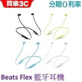 Beats Flex 藍牙耳機,分期0利率 APPLE公司貨