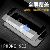 iPhone SE 2020 全覆蓋 螢幕貼 滿屏螢幕保護貼 SE2 玻璃貼 iPhoneSE2 全屏 滿屏 防爆