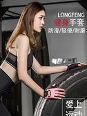 運動手套運動健身手套女防滑半指護手腕男器械訓練瑜伽鍛煉防起繭擼鐵單杠 伊蒂斯