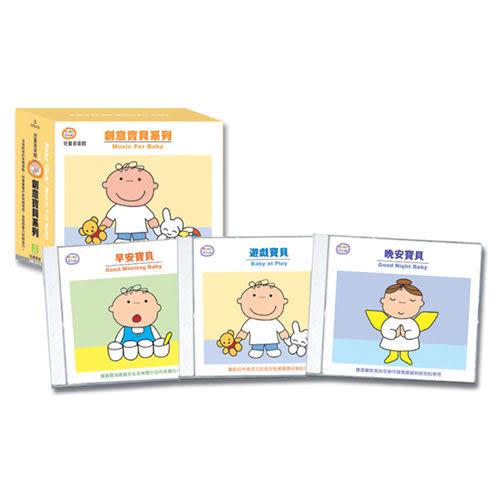 向綠音樂 創意寶貝系列 CD 3片裝  (音樂影片購)