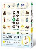 (二手書)用台灣好物,過幸福生活!