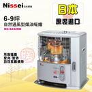 豬頭電器(^OO^) - 日本原裝 NISSEI 6-9坪自然通風型媒油暖爐【NC-S242RD】