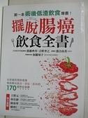 【書寶二手書T1/養生_DUQ】擺脫腸癌飲食全書-從術後到預防復發,徹底解決腹瀉…