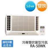 【HITACHI】日立 窗型 冷專 空調冷氣 (雙吹) RA-50WK(適用坪數約8-9坪、5.0KW)