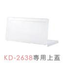 樹德 SHUTER KD-2638 專用...