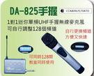 ^聖家^DAYEN UHF 手握無線麥克風 DA-825【全館刷卡分期+免運費】