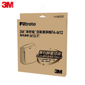 3M超舒淨型空氣清淨機FA-M13專用濾網(M13-F)