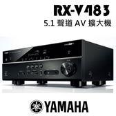 YAMAHA 山葉 RX-V483 AV 擴大機 5.1聲道 內建 Wi-Fi 和 無線直連相容可輕易設定連接 公司貨