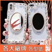ZenFone6 ZS630KL 小米9 紅米Note7 Y7 pro Mate20 Pro 華為 nova 3i 水晶鏡子 手機殼 水鑽殼 訂製 DC