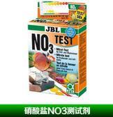 德國JBL珍寶 碳酸鹽(KH)測試劑