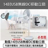 【南紡購物中心】SUPA FINE勳風 14吋 MIT USB充電式行動DC直流電風扇 HF-B22U