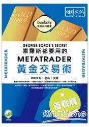 索羅斯都要用的MetaTrader黃金交易術 首戰篇