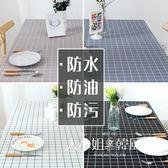 桌布 歐式ins格子防水防油防燙免洗PVC塑料餐廳正方形桌布布藝茶幾桌墊-大小姐韓風館