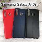 【TPU軟殼】荔枝紋保護殼 Samsung Galaxy A40s (6.4吋)