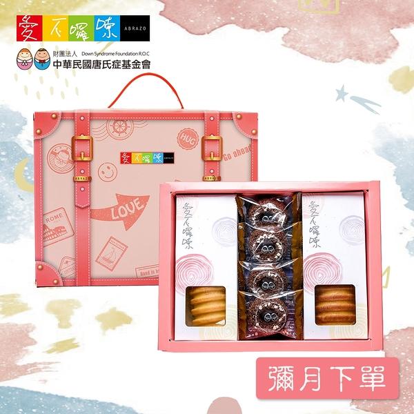 【愛不囉嗦】馨心相映 年輪蛋糕&餅乾禮盒 - 手提盒 ( 彌月下單專區 )