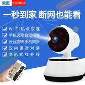 無線攝像頭wifi手機遠程高清網路套裝室內監視家用家庭監控器 IGO