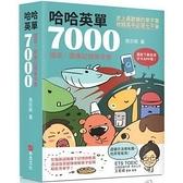 哈哈英單7000(諧音圖像記憶單字書)