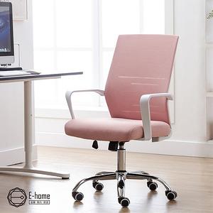 【E-home】E-home Brio布立歐扶手半網可調式白框電腦椅-粉紅