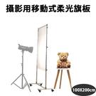 黑熊館 移動式柔光屏 100X200 反光屏 柔光屏 柔光 廣告屏 攝影 影視旗板