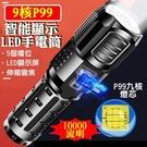 柚柚的店【P99液晶變焦手電筒(單賣)27133-137】10000流明 變焦手電筒 照明設備 手提燈