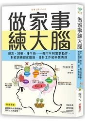 做家事練大腦:健忘、詞窮、慢半拍……善用不同家事動作,對症訓練退化腦區,提升工作