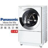 【24期0利率+基本安裝+舊機回收】國際 NA-D106X1WTW 洗脫烘 滾筒洗衣機 10.5公斤 日本製 公司貨