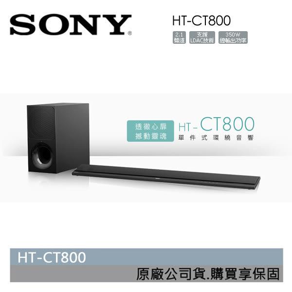 【結帳88折+再送HDMI線+24期0利率】SONY HT-CT800 單件式 環繞 家庭劇院 SOUNDBAR 公司貨