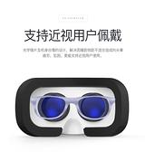 VR眼鏡 VR眼鏡3d智能手機游戲虛擬現實rv眼睛4d一體機頭盔ar谷歌手柄頭戴式 快速出貨