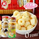 泰國 OTORI 歐特粒 玉米圈(罐裝)...