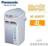 【佳麗寶】-(Panasonic國際)真空斷熱熱水瓶-4L【NC-HU401P】