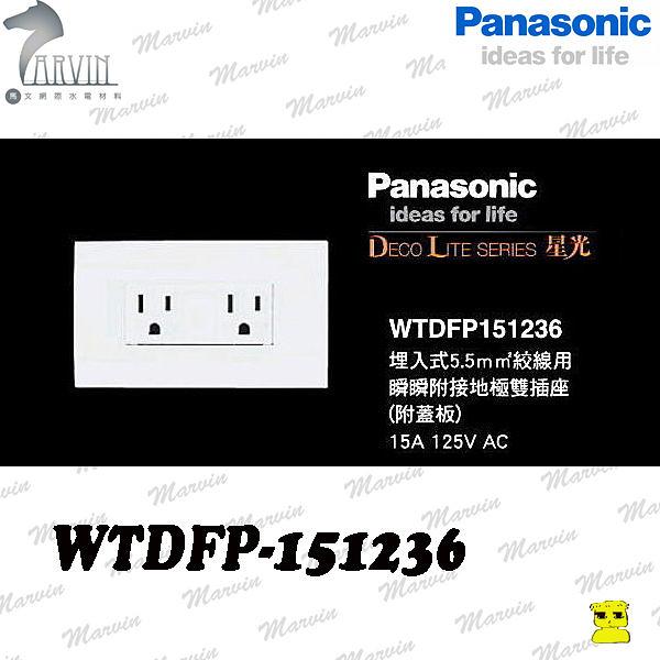 PANASONIC  開關插座 WTDFP151236 附接地雙插座 附蓋板(5.5絞線用~適用於廚房)  國際牌星光系列