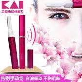 日本KAI貝印電動修眉刀初學者電動修眉神器女用刮眉毛修剪器【販衣小築】