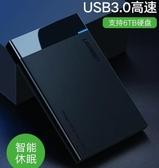 硬碟外接盒  硬碟外接盒2.5英寸通用usb3.0/3.1type-c外置讀取保護殼台式機筆記本電腦 雙十二