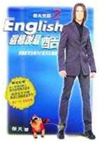 (二手書)傑夫英語2English 這樣說最酷